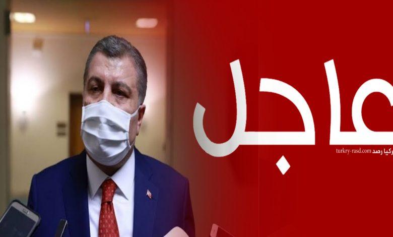 صورة وزير الصحة التركية: هناك 5 ولايات سجلت انخفاضا جديا في أعداد الإصـ.ـ ابات!!