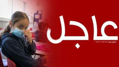 صورة خبر غير سار عن مصادر إعلام تركية: لن يتم فتح المدارس وسيستمر التعليم عن بعد حتى هذا التاريخ