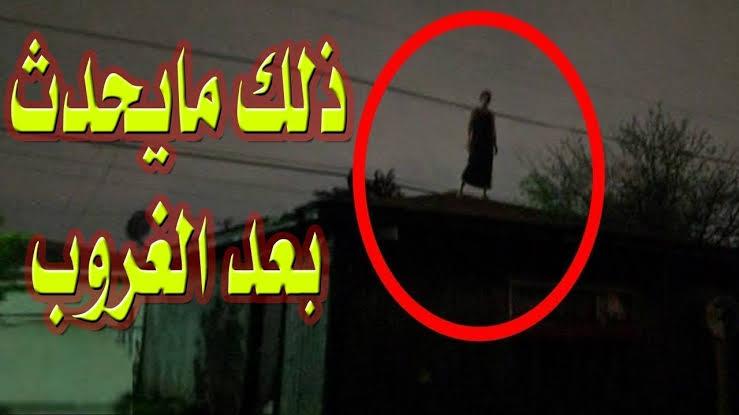 صورة لماذا أمرنا الرسول بضرورة غلق الأبواب والشبابيك معا وماذا يحدث بعد المغرب