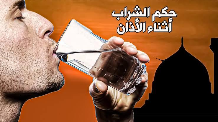 صورة حكم الشراب أثناء الأذان وماهي الامور اللتي تفطر الصائم.. فيديو