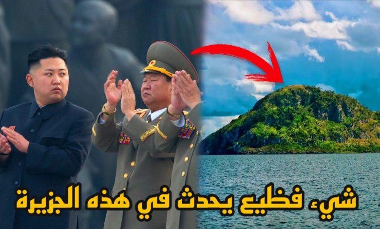 صورة شيء فـ.ظيع يحدث في هذه الجزيرة في كوريا الشمالية
