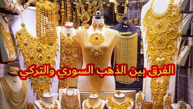 صورة ما الفرق بين الذهب التركي والسوري ولماذا يُحجم الأتراك عن شراء الذهب السوري؟