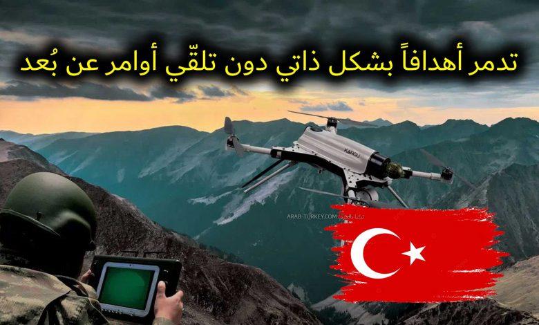 صورة تركيا تكشف عن أول طائرة مسيّرة تـ.د.مر أهدافاً بشكل ذاتي دون تلقّي أوامر عن بُعد (فيديو)