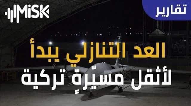 صورة تركيا تفعلها.. أثقل طائرةٍ مسيّرة هجـ.ومية تحمل ذخـ.ـيرة إف 16 و قدرات رادار عالية (فيديو)