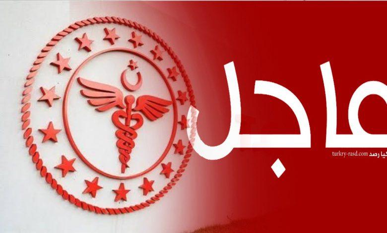 صورة عاجل: وزارة الصحة التركية تخفض سن التطـ.ـعيم لهذه الفئة وتعطي تعليمات هامة