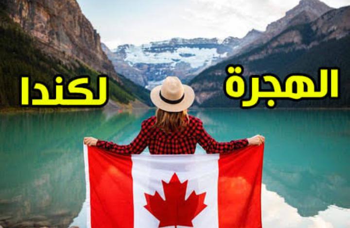 صورة لكل من يفكر بالهجرة.. تقديم طلب لجوء عن طريق الانترنت 2021 في كندا بالخطوات