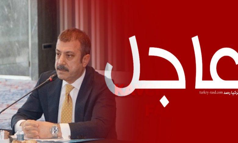صورة عاد إلى طبيعته.. رئيس البنك المركزي التركي يزف بشرى سارة