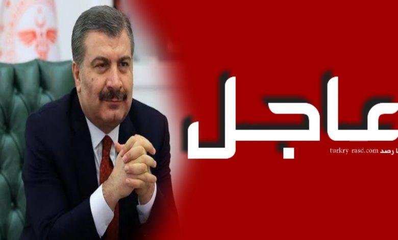صورة بات قريبا.. وزير الصحة التركي يعلن عن خبر سار لجميع سكان تركيا