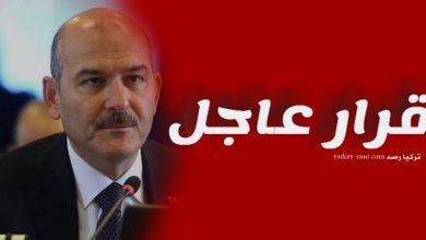 صورة تعليمات عاجلة من وزير الداخلية التركي لجميع سكان تركيا