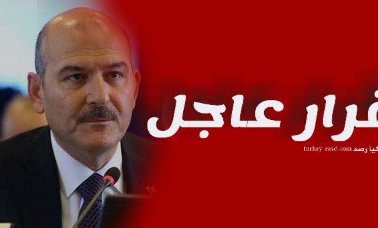 صورة عاجل: وزارة الداخلية التركية ترفع المزيد من المحظورات عن عموم الولايات اعتبارا من اليوم