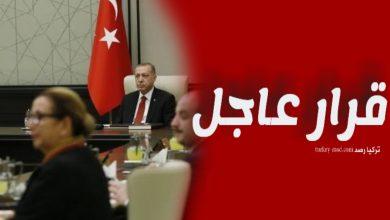 صورة عاجل: الحكومة التركية ترفع المزيد من القيود المفروضة