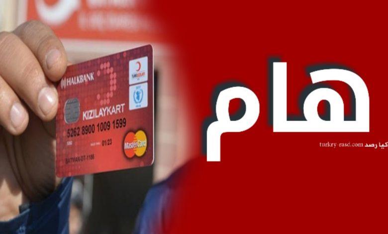 صورة عاجل : الهلال الأحمر التركي يسحب المبالغ المالية الموجودة في بطاقة المساعدات الشهرية.. والسبب!