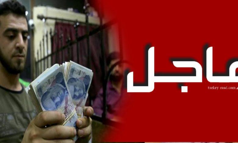 صورة عاجل : تراجع مفاجئ في سعر صرف الليرة التركية مقابل الدولار واليورو والذهب اليوم الثلاثاء