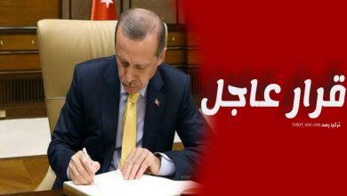 صورة قرار عاجل من الرئيس أردوغان..تم اغلاق بعضها وافتتاح أخرى جديدة