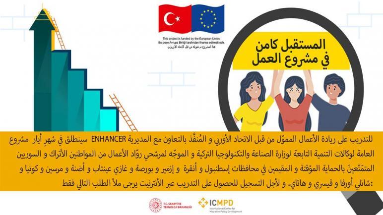 صورة تركيا والاتحاد الأوروبي يطلقون مشروع تدريبي على ريادة الأعمال للسوريين والمواطنين الأتراك (رابط التسجيل)