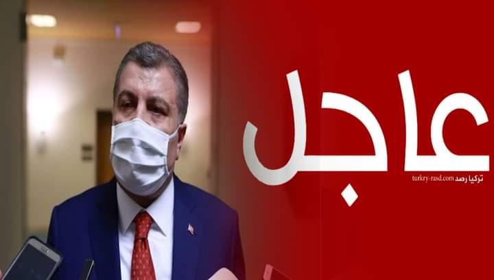 صورة عاجل: بيان عاجل من وزير الصحة التركي بشأن هذا الامر