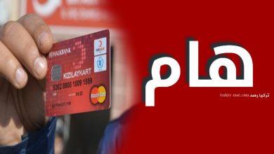 صورة الهلال الأحمر يسحب الأموال من بطاقة المساعدات الخاصة ببعض السوريين فما السبب