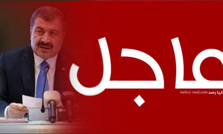 صورة هل ستطبق إجراءات إضافية في عيد الأضحى.. وزير الصحة التركي يعطي الجواب الأخير حول هذا الموضوع