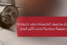 صورة شاهد بالفيديو تأثير البنـ.ـج على الشيخ محمود الحسنات داخل غرفة العـ.ـمليات وماذا قال