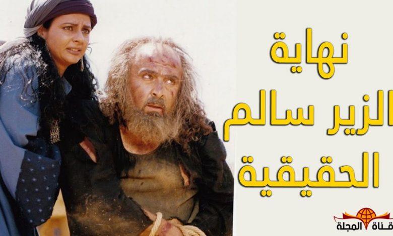 صورة هل تعلم كيف كانت نهاية الزير سالم الذي ارعب العرب 40 عام ؟؟