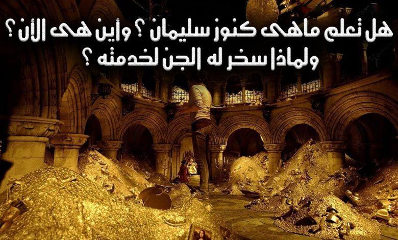 صورة قصة كنوز نبي الله سليمان وأين اختفت؟ في بلد عربي توجد كنوز أعظم مُلك في التاريخ ؟ تعرف علية