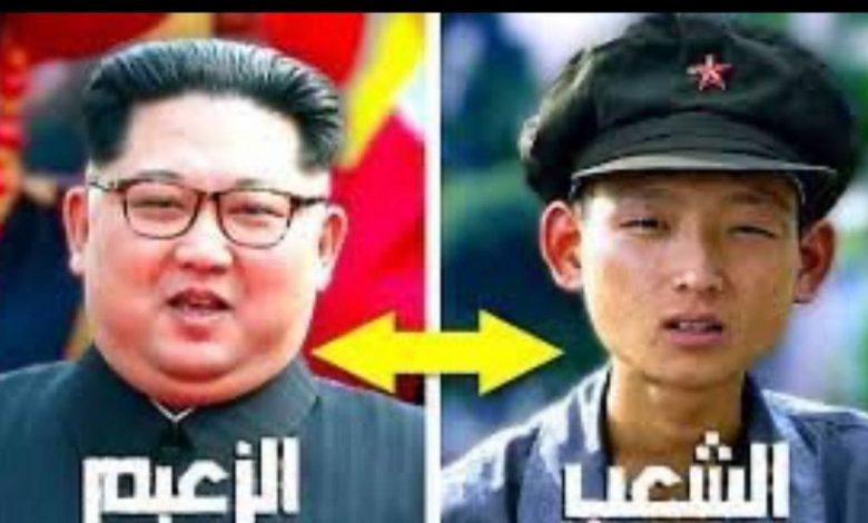 صورة صور ممنوعة من العرض.. أسرار لا تصدق عن الحياة في كوريا الشمالية- هل تسطيع العيش ليوم واحد بعد هذه الصور؟