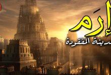 """صورة هل تعلم أين اختفت """"إرم ذات العماد"""" مدينة قـ.ـوم عاد التي لم يُخـ.ـلق مثلها في البلاد؟ وما قـ.ـصتهم؟(فيديو)"""