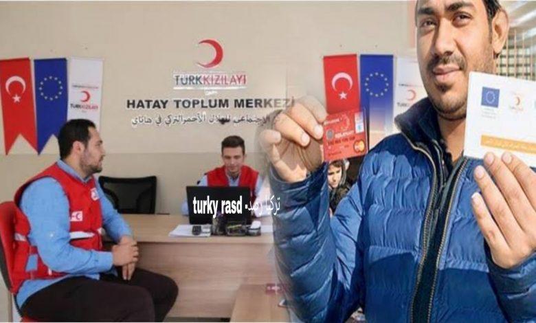 صورة مساعدة مالية جديدة سيتسلمها السوريون من الهلال الأحمر نهاية هذا الشهر وبيان هام وعاجل بشأن رواتب الطلاب